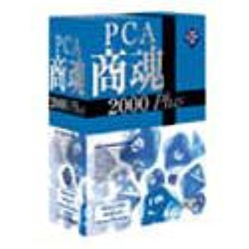 資格表面干渉するPCA商魂 2000 Plus スタンドアロン版