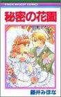 秘密の花園 (りぼんマスコットコミックス)