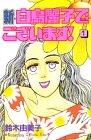 新・白鳥麗子でございます! / 鈴木 由美子 のシリーズ情報を見る