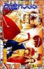るろうに剣心 14 (ジャンプコミックス)の詳細を見る