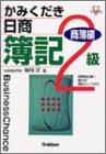 かみくだき日商簿記2級 (商簿編) (資格・検定V BOOKS)