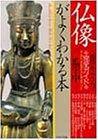 仏像がよくわかる本―種類・見分け方完全ガイド (PHP文庫)