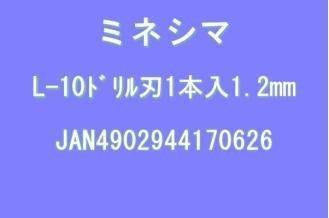ミネシマ 単品ドリル刃1本入り L-10-12