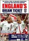 2002ワールドカップ予選 全記録集[イングランド編] [DVD]
