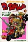 ちょっとだけかえってきたDr.スランプ 1 ニトロちゃんの誕生日の巻 (Vジャンプブックス コミックシリーズ)