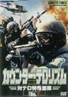 カウンター・テロリズム 対テロ特殊部隊 File.1 [DVD]
