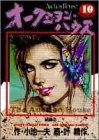 オークション・ハウス 10 (ヤングジャンプコミックス)