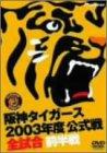 阪神タイガース 2003年度公式戦 全試合 前半戦