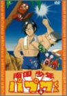南国少年パプワくん 第4巻 [DVD]