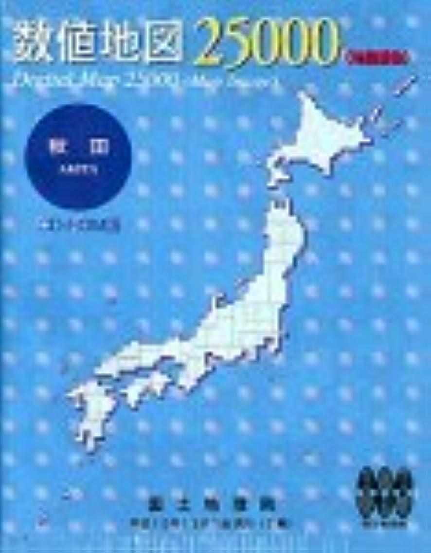 保証経験的潜在的な数値地図 25000 (地図画像) 秋田