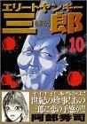 エリートヤンキー三郎(10) (ヤンマガKCスペシャル)