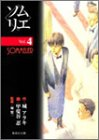 ソムリエ (4) (集英社文庫―コミック版)