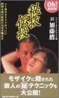 秘技伝授 (Oh!BOOK)