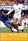 Number DVD サッカー世紀の名勝負 オランダ VS ブラジル FIFA ワールドカップ 1974