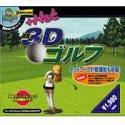 超爆発的1980シリーズ+Net 3Dゴルフ