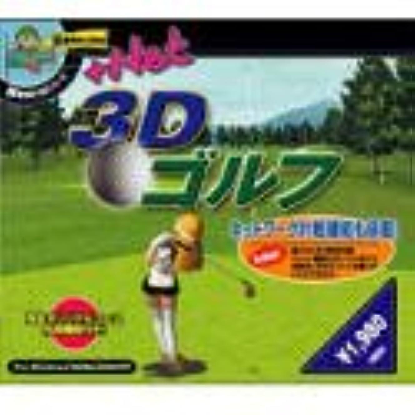 影のあるカリキュラムアピール超爆発的1980シリーズ+Net 3Dゴルフ