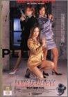 国際女捜査官 [DVD]