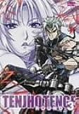 天上天下 ROUND.3 [DVD]