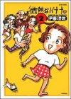 微熱なバナナ 2 (アクションコミックス)