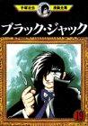 ブラック・ジャック(19) (手塚治虫漫画全集)の詳細を見る