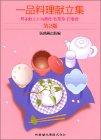 一品料理献立集第2版基本献立と治療食・軟菜食・行事食