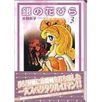 銀の花びら (3) (講談社漫画文庫)