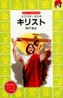 キリスト―大工の子・光の子 (講談社 火の鳥伝記文庫)