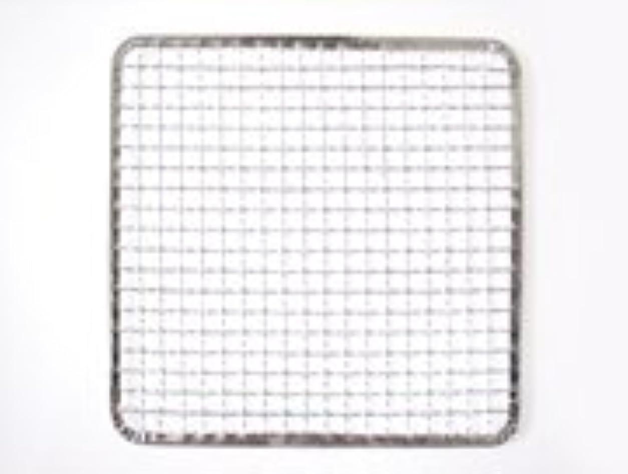 きらめくバウンスヒューマニスティック使い捨て焼き網 角網 正方形型20枚 350角mm☆鉄(亜鉛メッキ)中国産 焼肉用使い捨て焼網 網洗いの手間が省けます