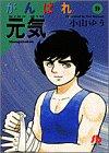 がんばれ元気 (9) (小学館文庫)