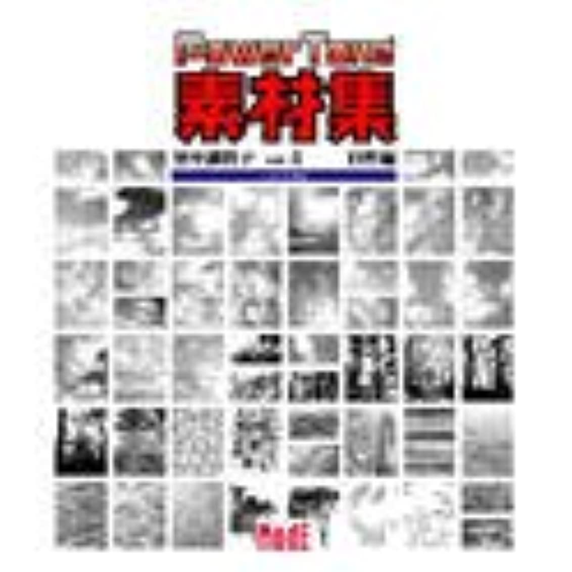 ドライバ質量ワゴンPower Tone 素材集 里中満智子 Vol.5 自然編