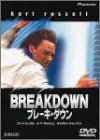 ブレーキ・ダウン [DVD]