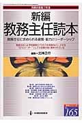 教職研修総合特集 (No.165) 新編 教務主任読本
