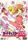 カードキャプターさくら Vol.2 [DVD]