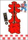 こちら葛飾区亀有公園前派出所大入袋 (4) (集英社文庫―コミック版)
