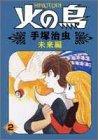 火の鳥 2(未来編) (朝日ソノラマコミックス)