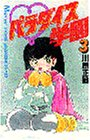パラダイス学園 3 (月刊マガジンコミックス)