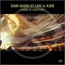 SIAM SHADE V7 LIVE in 武道館 〜LEGEND OF SANCTUARY〜