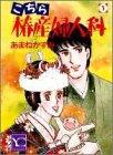 こちら椿産婦人科 (1) (ユーコミックス (163))
