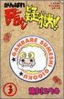 がんばれ酢めし疑獄!! (3) 少年チャンピオン・コミックス