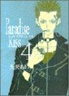 Paradise kiss (4) (Feelコミックス)の詳細を見る