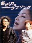 『傷だらけのラブソング DVD-BOX』のトップ画像