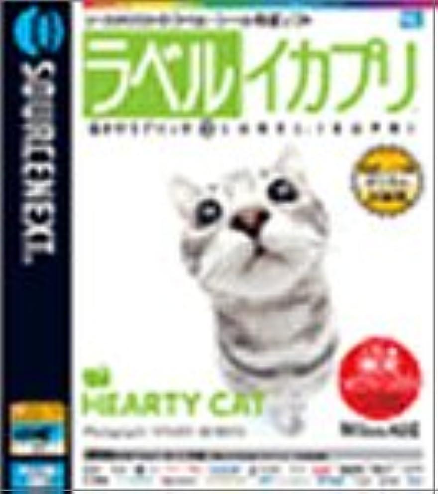 ビタミン藤色民兵ラベル イカプリ HEARTY CAT キャンペーン版