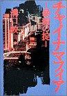 チャイナマフィア―暴龍の掟
