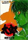 太郎 (Volume18) (ヤングサンデーコミックス)