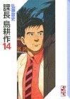 課長島耕作 (14) (講談社漫画文庫)