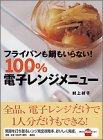フライパンも鍋もいらない!100%電子レンジメニュー (講談社のお料理BOOK)の詳細を見る