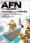 AFNガイド (2004) (アルク地球人ムック)