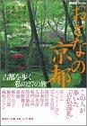 おとなの京都―古都を歩く私の27の旅 (講談社MOOK) 画像