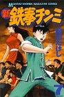新鉄拳チンミ(7) (講談社コミックス月刊マガジン)