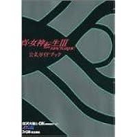 真・女神転生3‐NOCTURNE 公式ガイドブック
